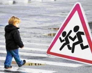 Правила дорожного движения для детей. Правила безопасности на дороге