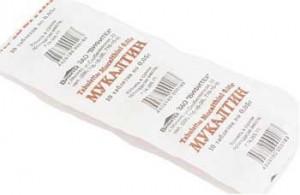 Мукалтин при беременности. Можно ли принимать Мукалтин во время беременности: инструкция, отзывы, применение
